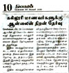 dinakaran news in www.worldcolleges.info