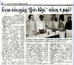 dinamalar news in www.worldcolleges.info